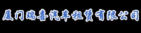 厦门租大巴,厦门租中巴,厦门大巴租赁,厦门旅游大巴租赁,厦门旅游租大巴,厦门租考斯特|瑞喜汽车-55座金龙客车